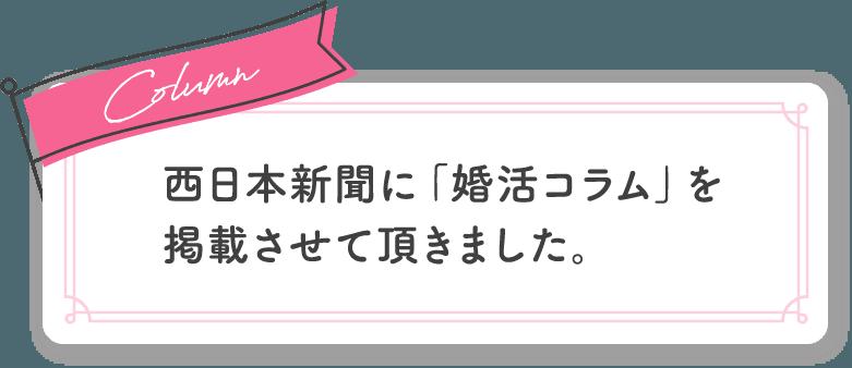 福岡市の結婚相談所が男性と女性の出会いをサポート