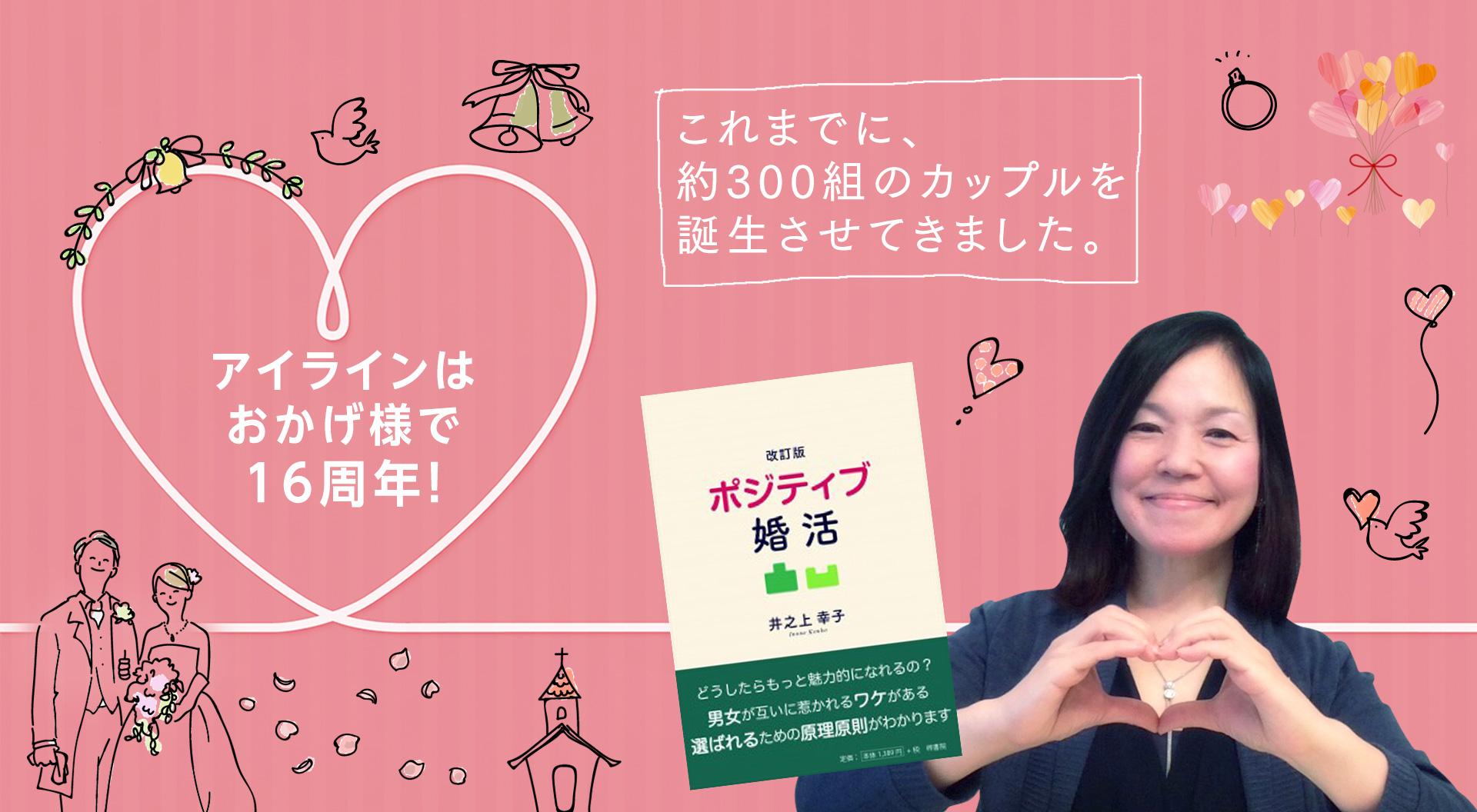 福岡の結婚相談所アイライン ポジティブ婚活